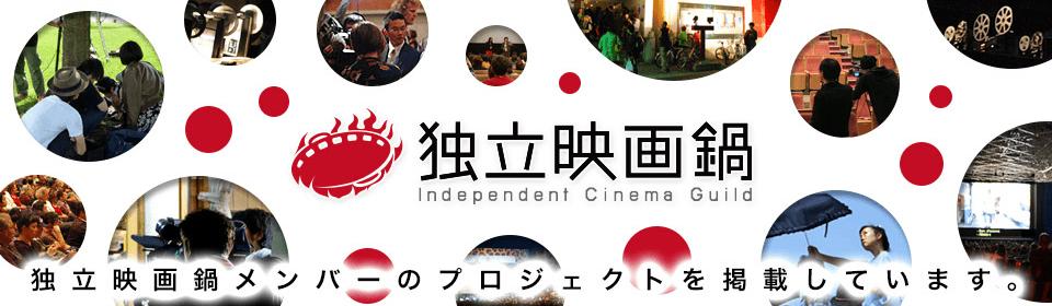 独立映画鍋