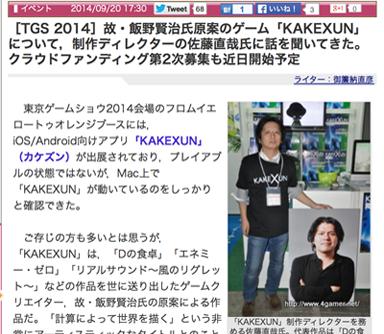 「KAKEXUN」について制作ディレクターの佐藤直哉氏に話を聞いてきた。クラウドファンディング第2次
