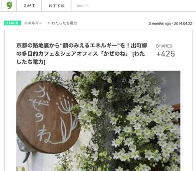 """京都の路地裏から""""顔のみえるエネルギー""""を!出町柳の多目的カフェ&シェアオフィス「かぜのね」"""