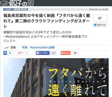 福島県双葉町の今を描く映画『フタバから遠く離れて』第二弾のクラウドファンディングがスタート
