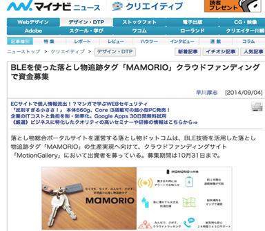 BLEを使った落とし物追跡タグ「MAMORIO」クラウドファンディングで資金募集