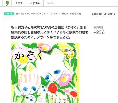 祝・SOS子どもの村JAPANの広報誌『かぞく』創刊! 編集長の田北雅裕さんに聞く
