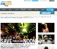 映画『SAVE THE CLUB NOON』を応援しませんか?