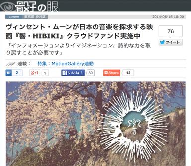 ヴィンセント・ムーンが日本の音楽を探求する映画『響・HIBIKI』クラウドファンド実施