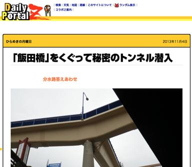 「飯田橋」をくぐって秘密のトンネル潜入