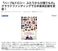 クラウドファンディングで日本最高記録を更新!