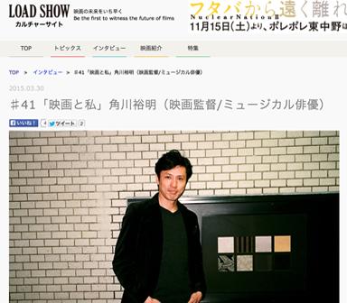 「映画と私」角川裕明(映画監督/ミュージカル俳優)