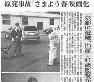 京都に避難、出産・・・41歳監督が製作