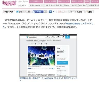 故・飯野賢治氏最後のゲーム企画「KAKEXUN(カケズン)」がクラウドファンディング開始