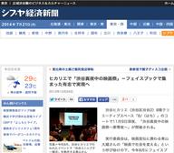 ヒカリエで「渋谷真夜中の映画祭」フェイスブックで集まった有志で