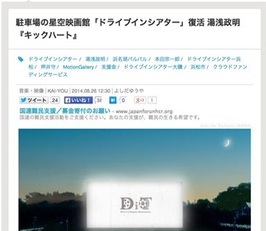 駐車場の星空映画館「ドライブインシアター」復活 湯浅政明『キックハート』