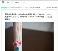 「OCICA出版プロジェクト」がクラウドファンディング