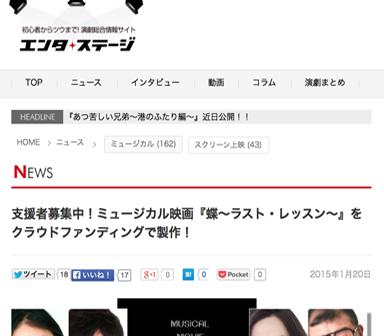 支援者募集中!ミュージカル映画『蝶~ラスト・レッスン~』をクラウドファンディングで製作!