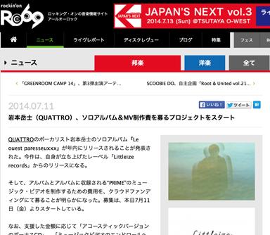 岩本岳士(QUATTRO)、ソロアルバム&MV制作費を募るプロジェクトをスタート