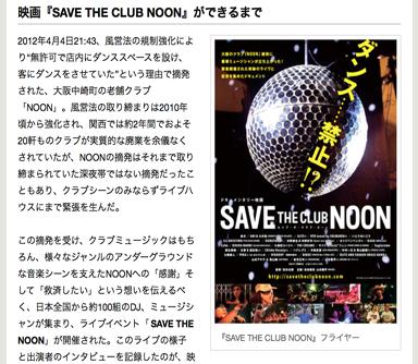 """""""踊ってはいけない""""風営法を問う 『SAVE THE CLUB NOON』"""