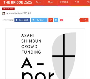朝日新聞社がMotionGalleryと提携、クラウドファンディングサイト「A-port」を3月に開設