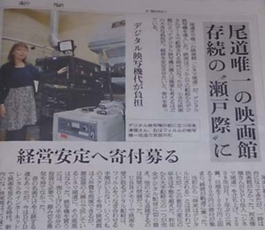 """尾道唯一の映画館、存続の""""瀬戸際""""に"""