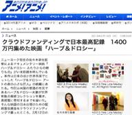 クラウドファンディングで日本最高記録1400万円集めた映画
