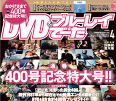 2014年4月号 400号記念大特集「新ムーブメントに迫る! 映画業界のミライ」