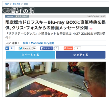 限定版ホドロフスキーBlu-ray BOXに直筆特典を提供、クリス・フォスからの動画メッセージ公開