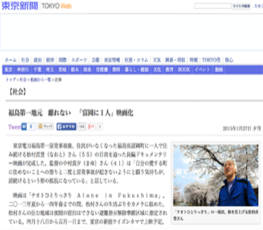 福島第一地元 離れない 「富岡に1人」映画化