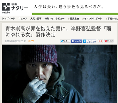 青木崇高が罪を抱えた男に、半野喜弘監督「雨にゆれる女」製作決定