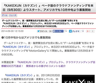 『KAKEXUN(カケズン)』ベータ版のクラウドファンディングを本日(9月30日)よりスタート