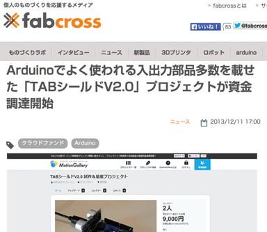 「TABシールドV2.0」プロジェクトが資金調達開始