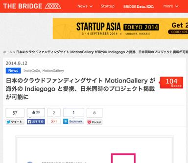 MotionGalleryがIndiegogoと提携。日米同時のプロジェクト掲載が可能に