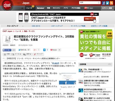 朝日新聞社のクラウドファンディングサイト、3月開始へ--「起案者」を募集