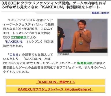 3月20日にクラウドファンディング開始。ゲームの内容もおぼろげながら見えてきた「KAKEXUN」
