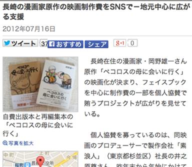 長崎の漫画家原作の映画制作費をSNSで-地元中心に広がる支援