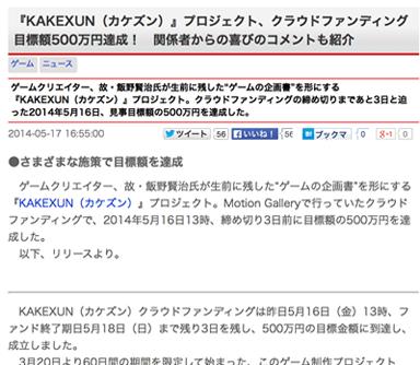 『KAKEXUN(カケズン)』プロジェクト、クラウドファンディング目標額500万円達成!