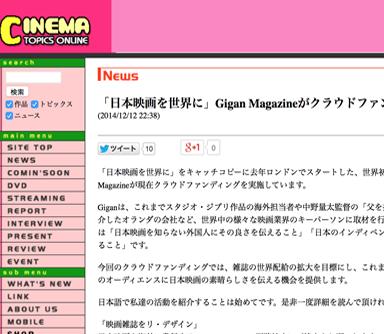 「日本映画を世界に」Gigan Magazineがクラウドファンディングを実施中。