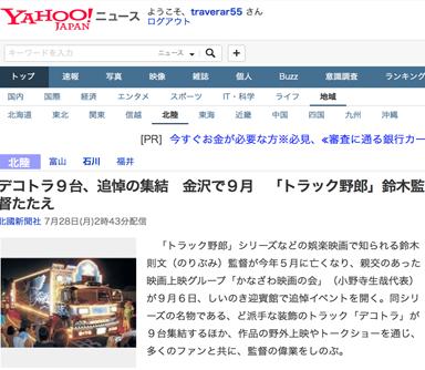 デコトラ9台追悼の集結「トラック野郎」鈴木監督たたえ