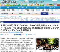 大阪の老舗クラブ「NOON」をめぐる音楽ドキュメンタリー