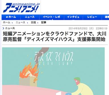 短編アニメーションをクラウドファンドで、大川原亮監督「ディスイズマイハウス」支援募集開始