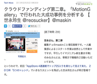 「MotionGallery」で行われた大成功事例を分析する