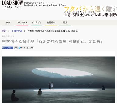中村佑子監督作品『あえかなる部屋 内藤礼と、光たち』クラウドファンディング開始!