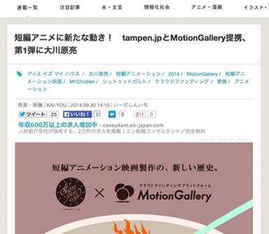 編アニメに新たな動き! tampen.jpとMotionGallery提携、第1弾に大川原亮