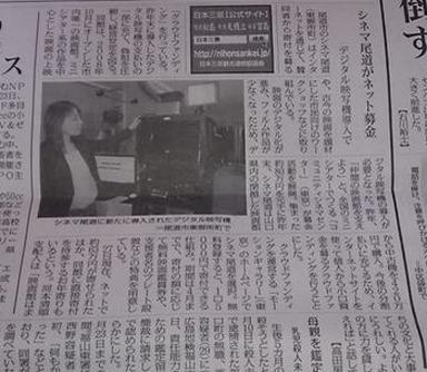 シネマ尾道がネット募金 デジタル映写機導入で