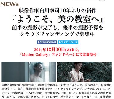 白川幸司10年ぶりの新作『ようこそ、美の教室へ』撮影予算をクラウドファンディング
