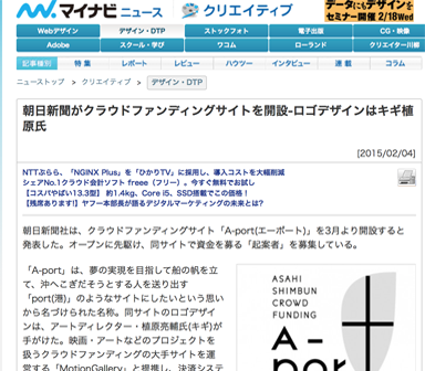 朝日新聞がクラウドファンディングサイトを開設-ロゴデザインはキギ植原氏
