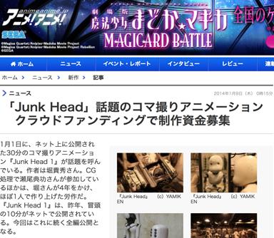 話題のコマ撮りアニメ「Junk Head」クラウドファンディングで