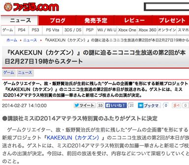 『KAKEXUN(カケズン)』の謎に迫る
