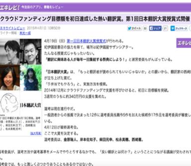 クラウドファンディング目標額を初日達成した熱い翻訳賞。第1回日本翻訳大賞授賞式開催