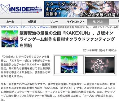 飯野賢治の最後の企画『KAKEXUN』、β版制作を目指すクラウドファンディング