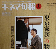 1月下旬号 「東京家族」の物語  山田洋次と小津安二郎