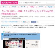 クラウドファンディングで1400万円の資金調達に成功!
