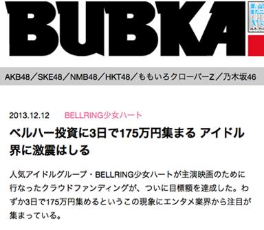 ベルハー投資に3日で175万円集まる アイドル界に激震はしる